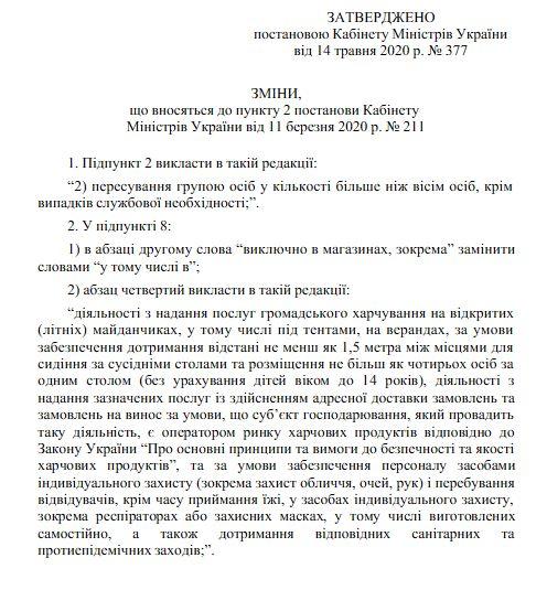 Уряд опублікував умови для відновлення роботи речових ринків, фото-1