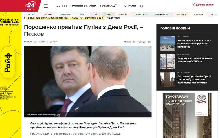 Новина на сайті «24 каналу» від 12 червня 2014 року