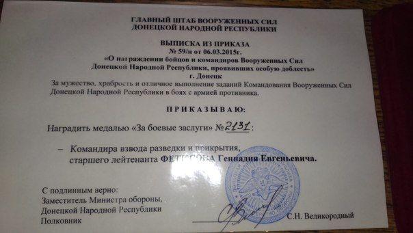 Відзнака за службу у «збройних силах» самопроголошеної «ДНР»