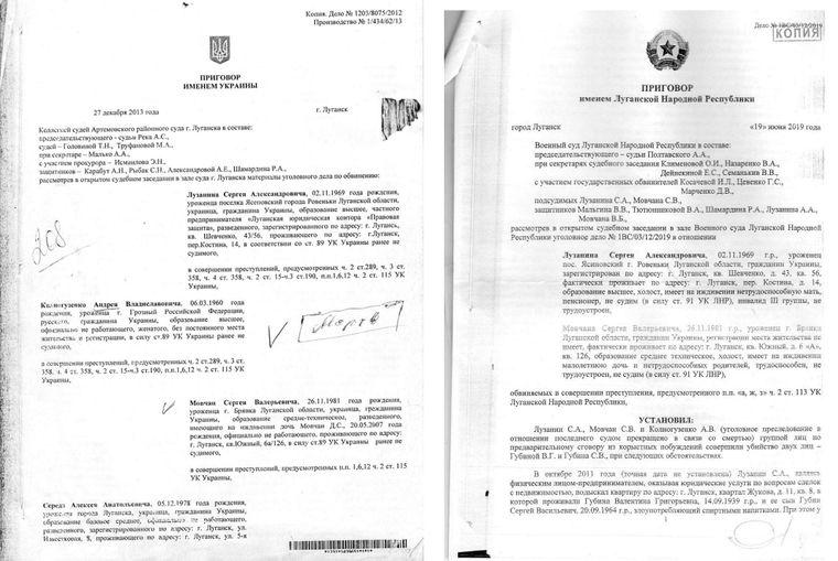 Копии приговоров Сергею Мовчану от украинского суда и от суда ЛНР