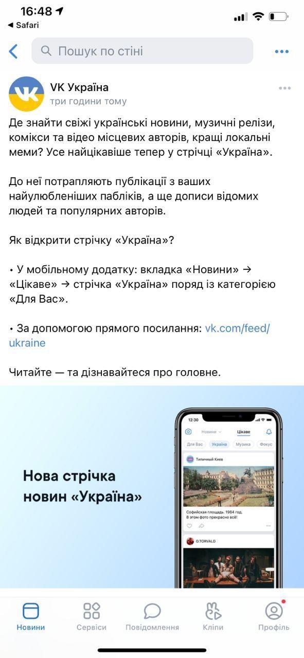 Соцмережа «ВКонтакте» змогла обійти блокування в Україні і знову доступна користувачам