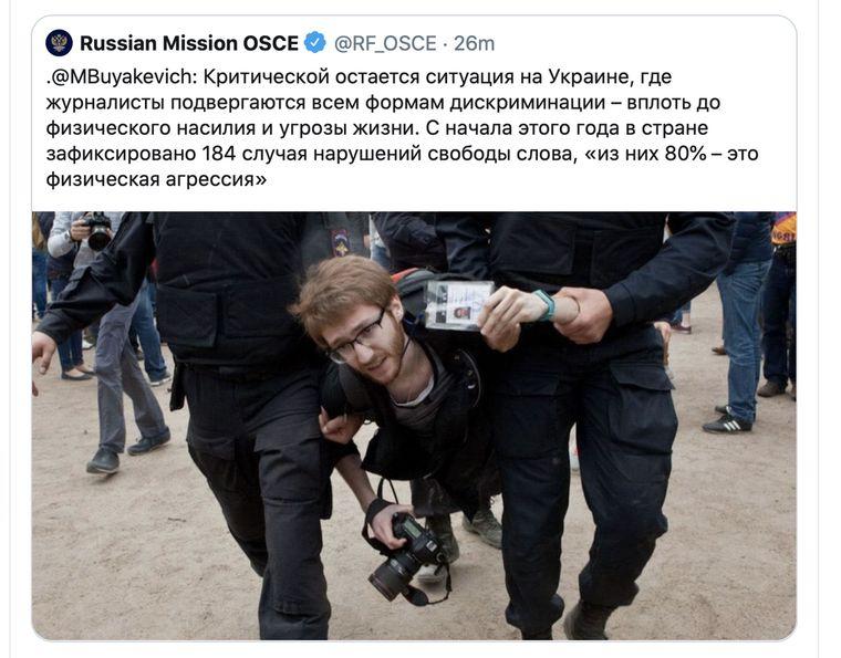 Скриншот твіту російського представництва ОБСЄ