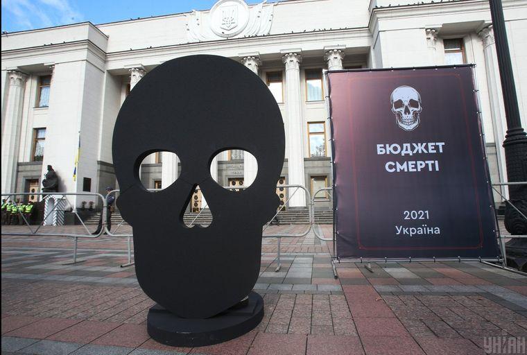 Акція «Бюджет смерті -2021», біля ВРУ в Києві, 18 вересня 2020 року. Цього дня біля ВРУ відбулася акція з вимогою збільшити фінансування охорони здоров'я у державному бюджеті на 2021 рік.