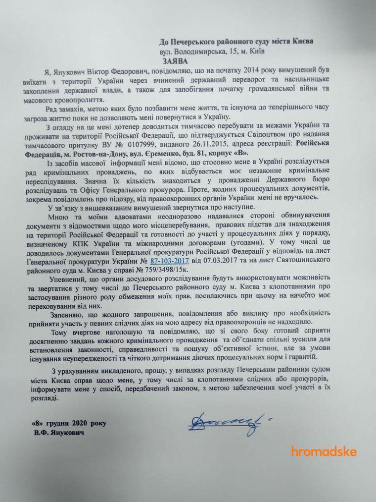 Заявление президента-беглеца Виктора Януковича