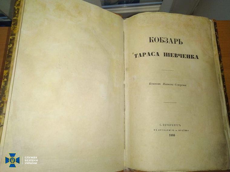 Унікальне видання «Кобзаря» Тараса Шевченка, яке намагалися вивезти за кордон