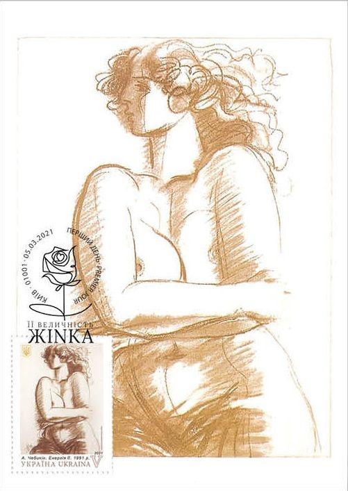 Поштова картка з зображенням картини українського художника-сучасника Андрія Чебикіна «Енергія ІІ»