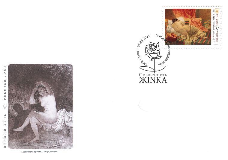 Поштовий конверт з зображенням картини Тараса Шевченка «Вірсавія»