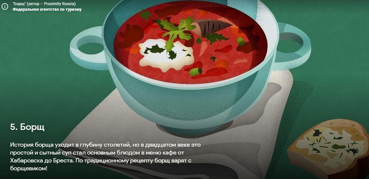 У першому варіанті опису страви, автори вказували на його «російську ідентичність»