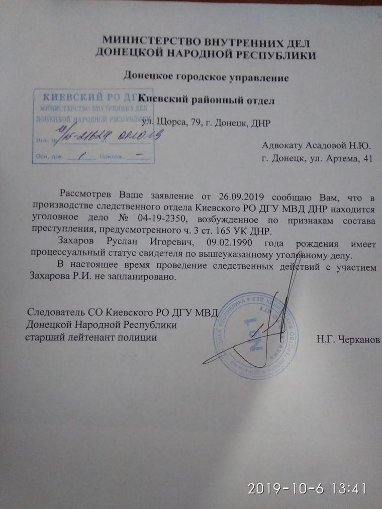 Відповідь на запит адвоката у справі Руслана Захарова з «МВС ДНР»