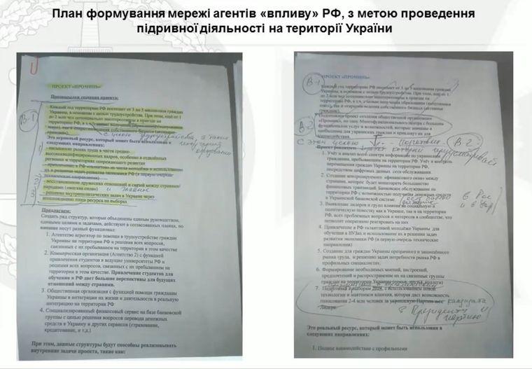 Текст проєкту «Промінь», який показали на брифінгу