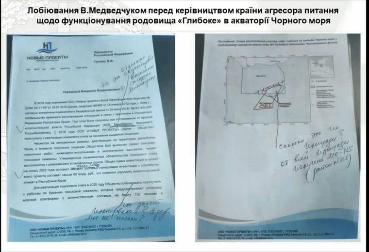 Лист до Володимира Путіна щодо родовища Глибока з правками, які, як встановила експертиза, належить Віктору Медведчуку