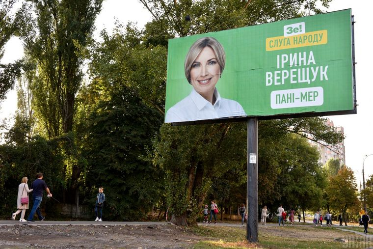 Рекламний щит із зображенням Ірини Верещук, кандидатки на посаду міського голови Києва, 23 вересня 2020 року
