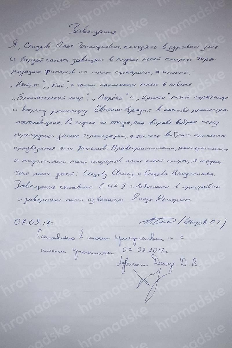 Заповіт Олега Сенцова
