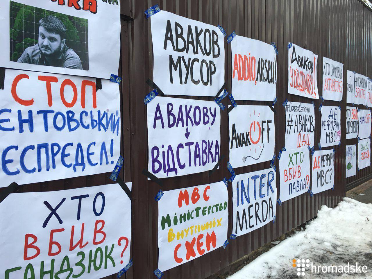 «Аваков, уходи!» Националисты окружили дом главы МВД - требуют немедленной отставки