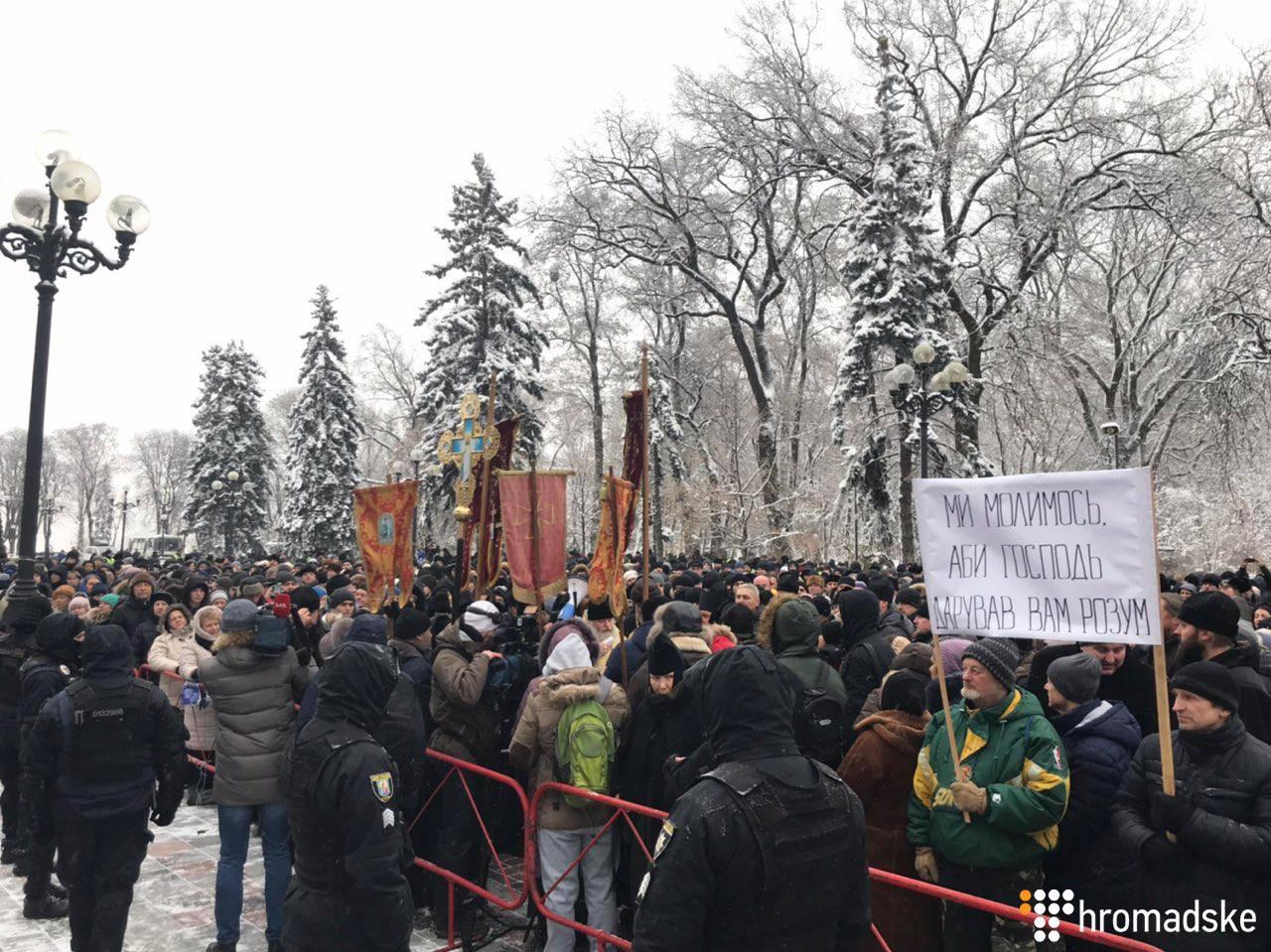 Прихожани УПЦ МП під Радою влаштували акцію проти перейменування церкви на РПЦ