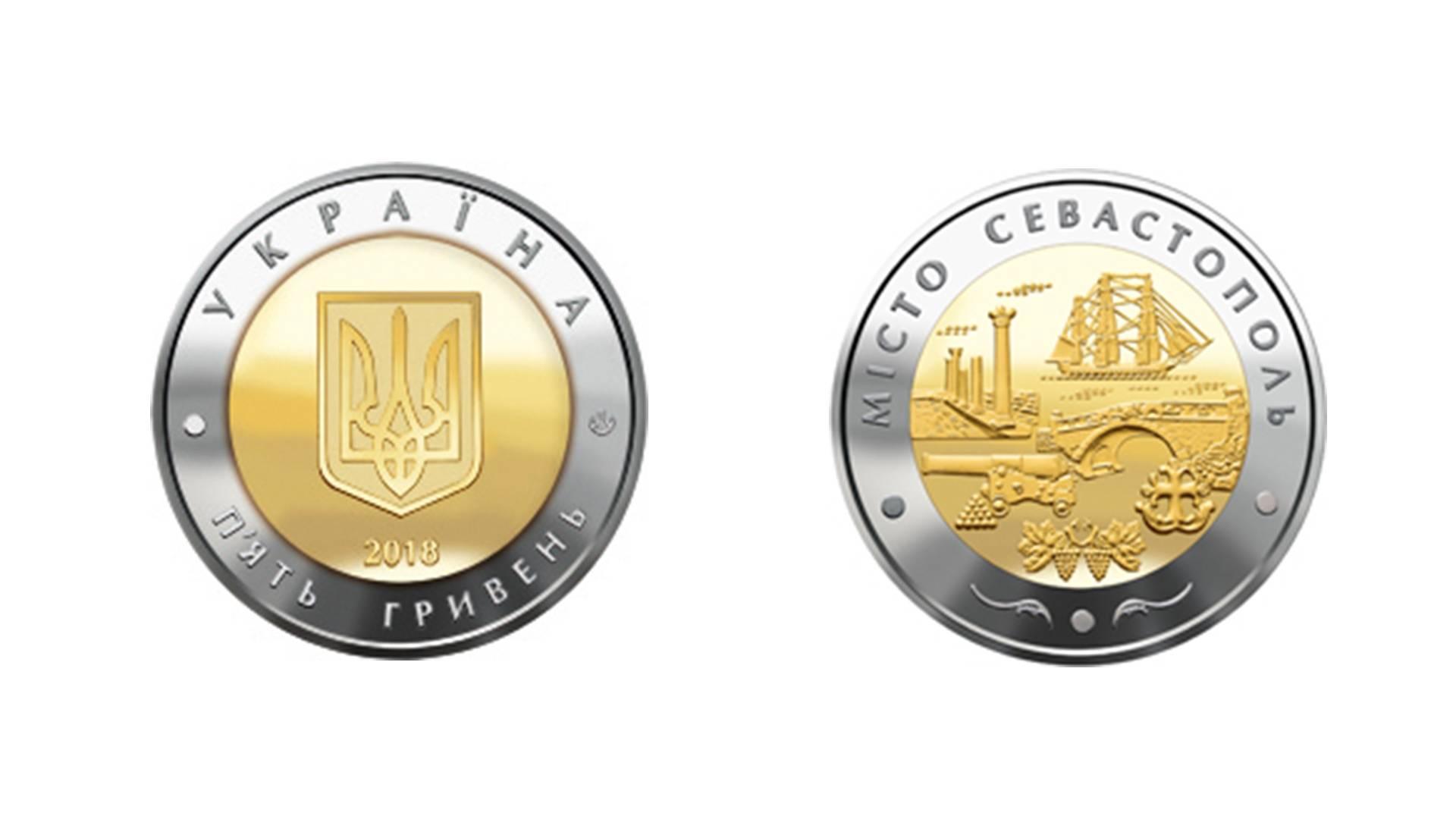 Нова монета номіналом 5 гривень, присвячена Севастополю