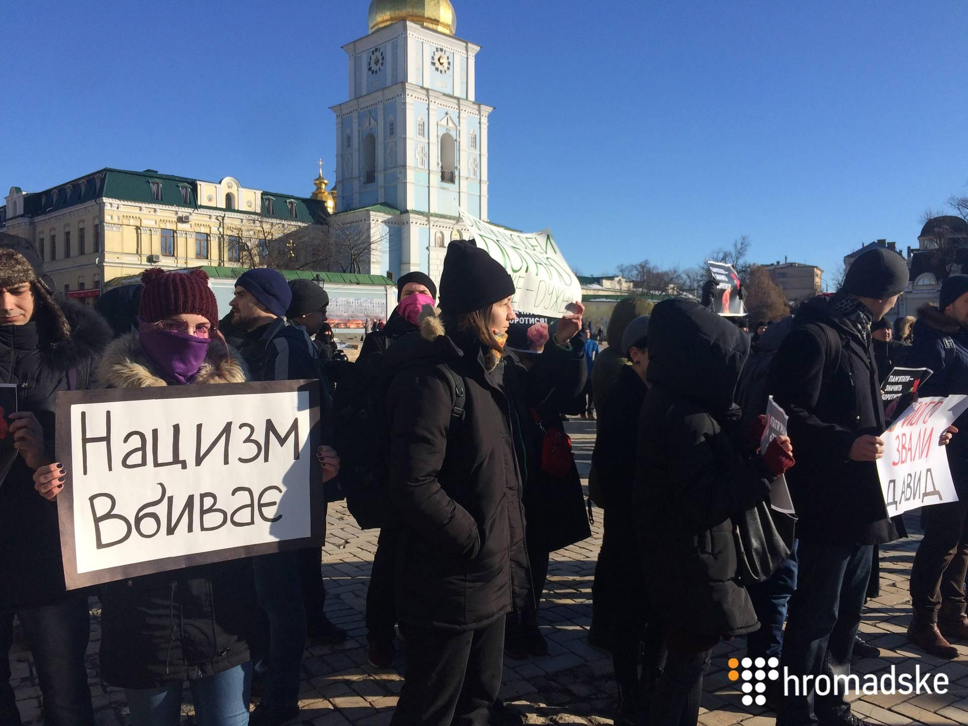 Учасники акції пам'яті Маркелова і Бабурової на Михайлівській площі в Києві, 19 січня 2019
