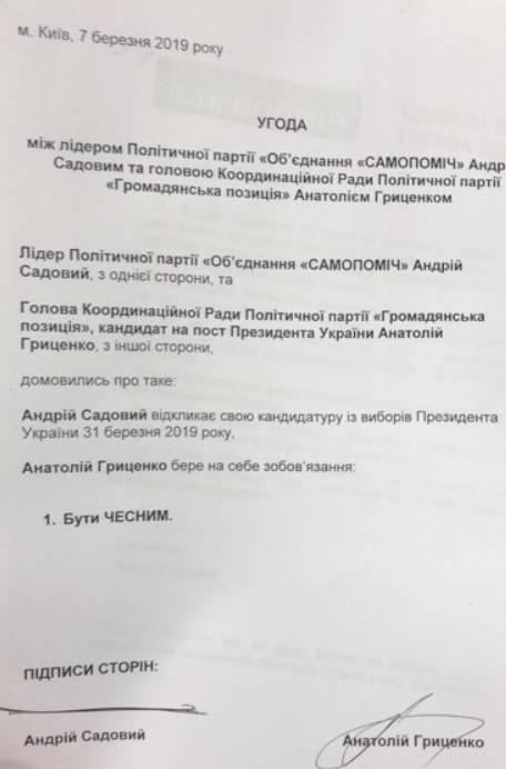Гриценко и Добродомов подписали меморандум о сотрудничестве - Цензор.НЕТ 5620