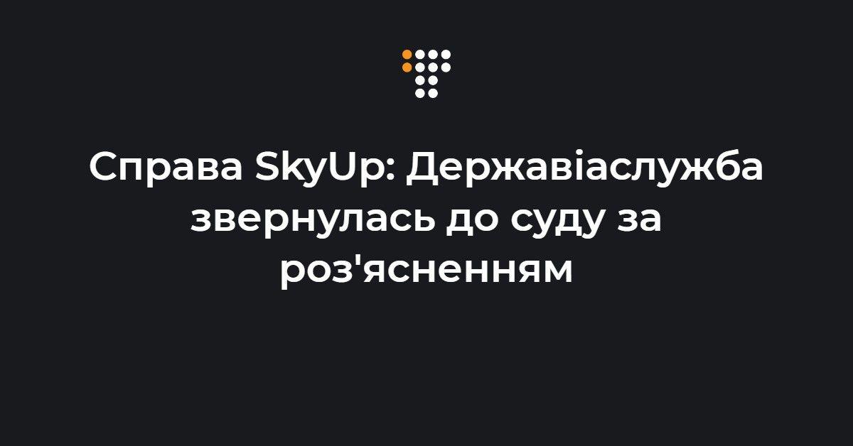 Справа SkyUp: Державіаслужба звернулась до суду за роз'ясненням