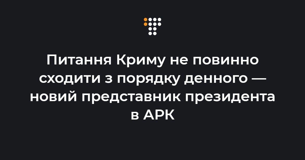 Питання Криму не повинно сходити з порядку денного — новий представник