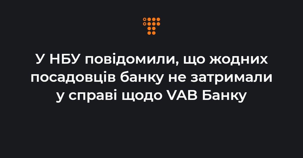 У НБУ повідомили, що жодних посадовців банку не затримали у справі щод