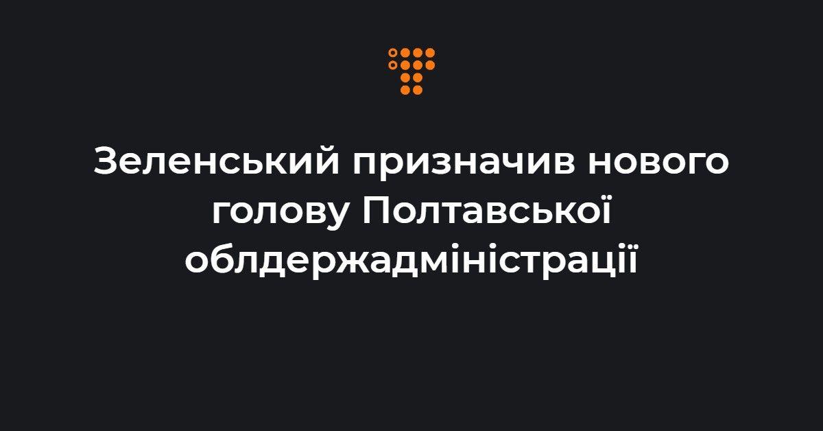 Зеленський призначив нового голову Полтавської облдержадміністрації