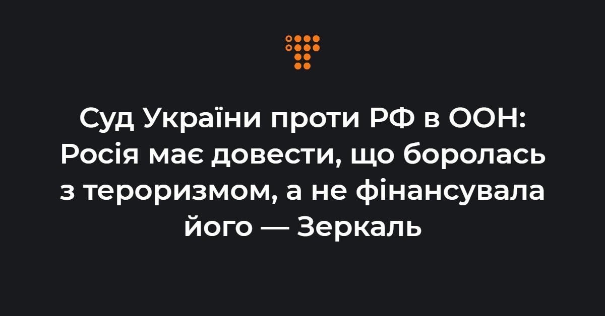 Суд України проти РФ в ООН: Росія має довести, що боролась з тероризмо