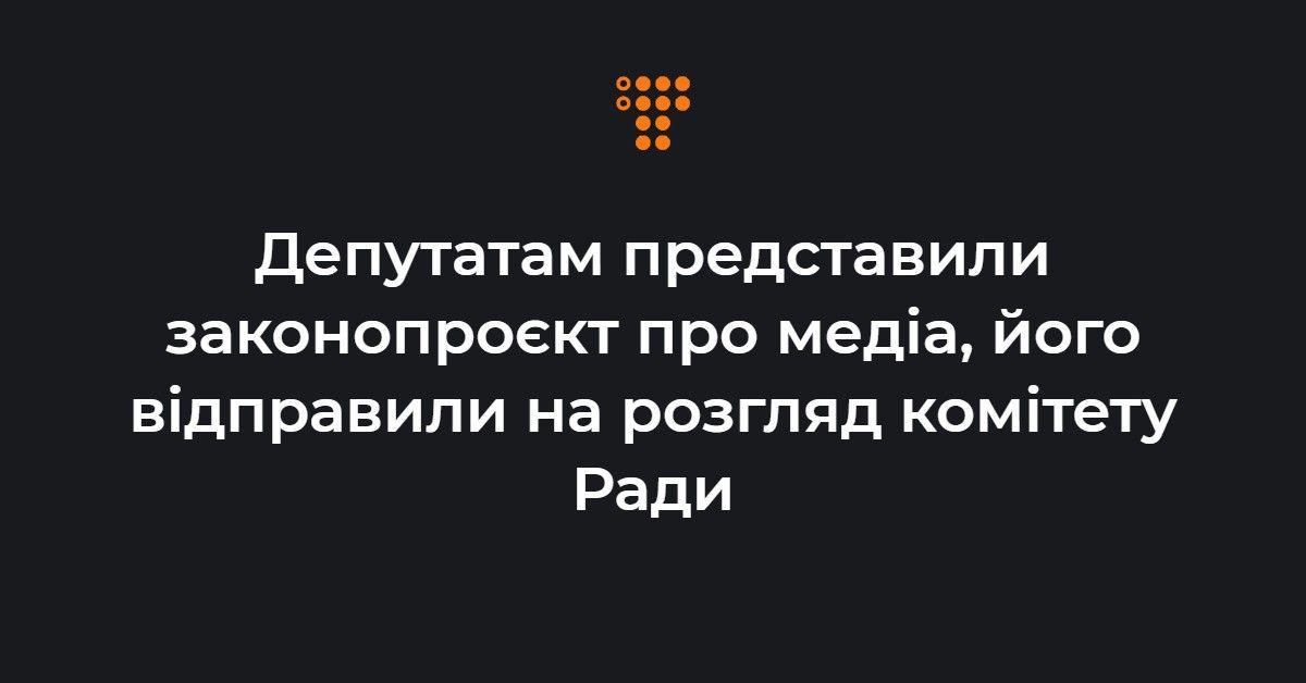 Депутатам представили законопроєкт про медіа, його відправили на розгляд комітету Ради