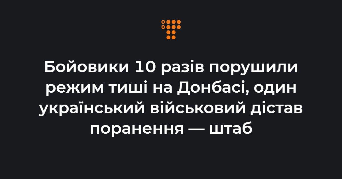 Бойовики 10 разів порушили режим тиші на Донбасі, один український військовий дістав поранення — штаб