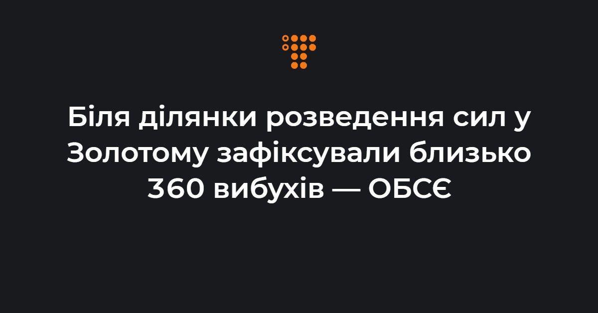 Біля ділянки розведення сил у Золотому зафіксували близько 360 вибухів — ОБСЄ