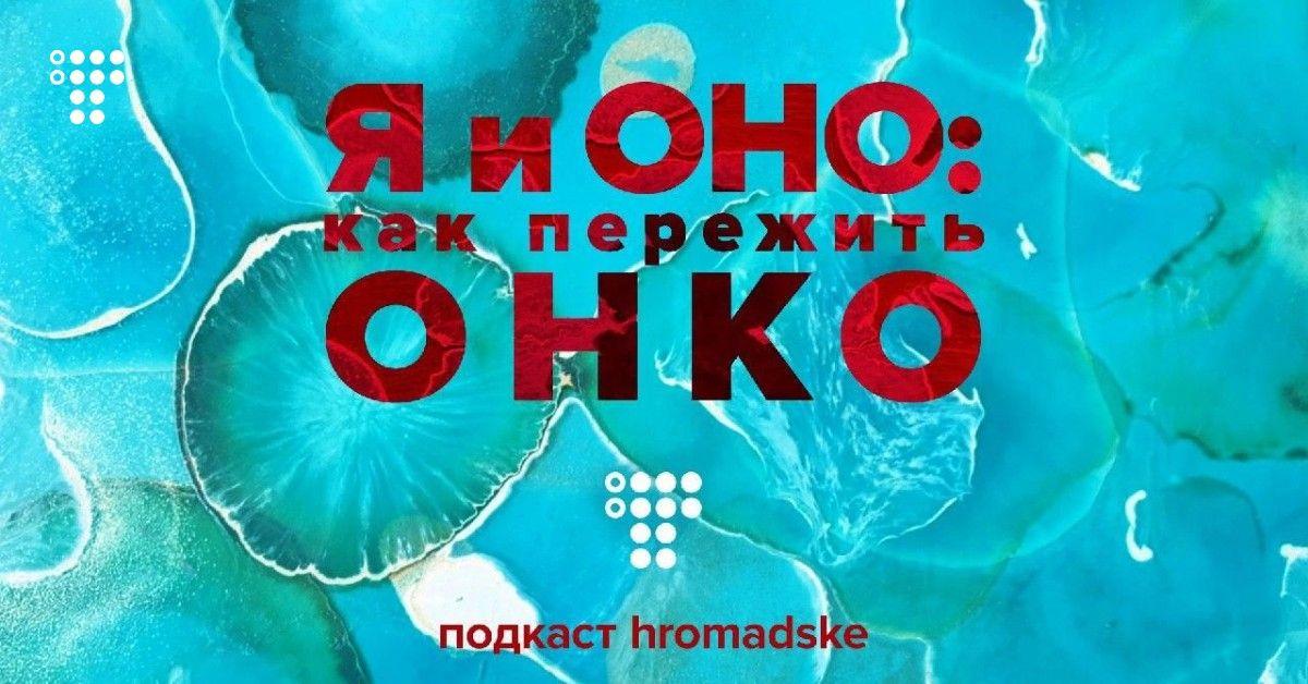 🎧 Горнятко кави та інші ритуали: як підтримати онкопацієнтів за допомогою малих справ / подкаст hromadske