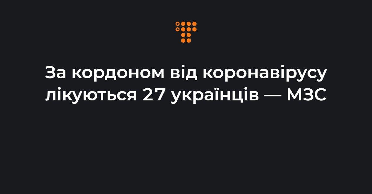 За кордоном від коронавірусу лікуються 27 українців — МЗС