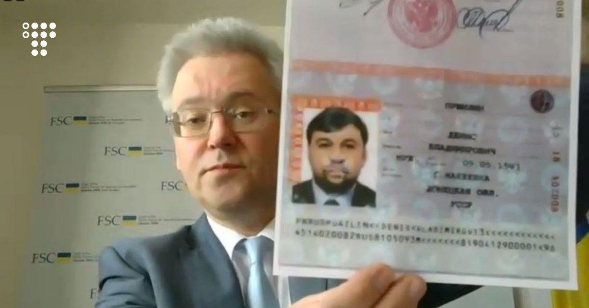 Українська делегація показала ОБСЄ російські паспорти Пушиліна та інши