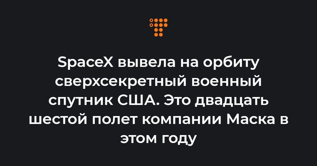 https://hromadske.ua/ru/posts/spacex-vyvela-na-orbitu-sverhsekretnyj-voennyj-sputnik-ssha-eto-dvadcat-shestoj-polet-kompanii-maska-v-etom-godu