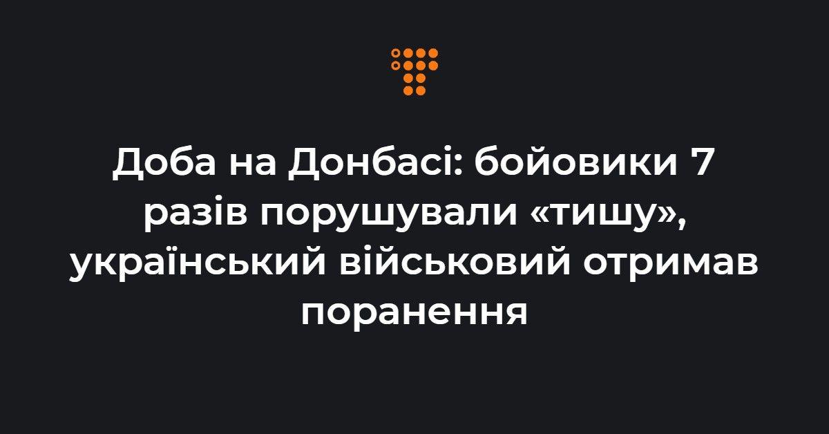 Доба на Донбасі: бойовики 7 разів порушували «тишу», український військовий отримав поранення