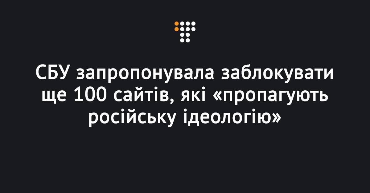 СБУ запропонувала заблокувати ще 100 сайтів, які «пропагують російську