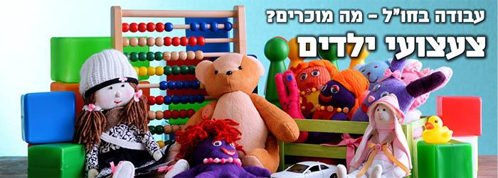 """עבודה בחו""""ל צעצועים לילדים"""