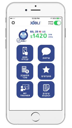 אפליקציה לעבודה בחול - מסך ערים