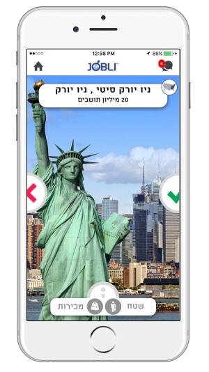 אפליקציה לעבודה בחול - מסך פרופיל עיר