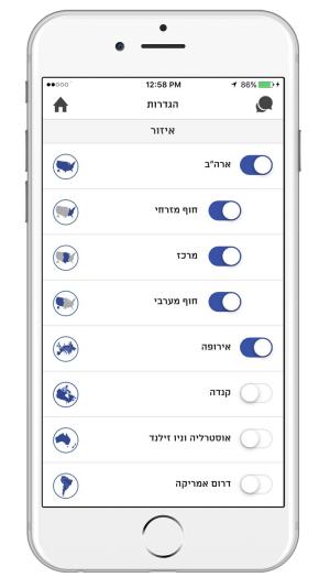 אפליקציה לעבודה בחול - מסך הגדרות