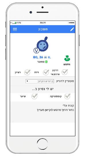 אפליקציה לעבודה בחול - מסך פרופיל אישי