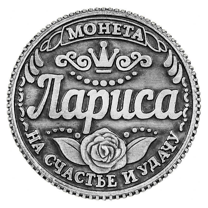 Античные монеты реплики Татьяна имя монеты альбом монеты бутик шоколадные монеты металла ремесла ... нумизматика киев продать монеты советские метал рубли монеты стоимость
