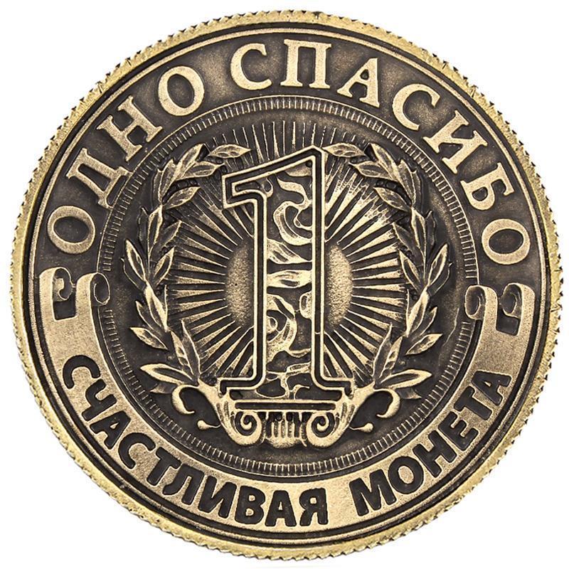 Памятные монеты России скопировать 1 рублевые монеты рукопожатие статуи повезло монеты - один Спа... нумизматика киев продать монеты советские метал рубли монеты стоимость