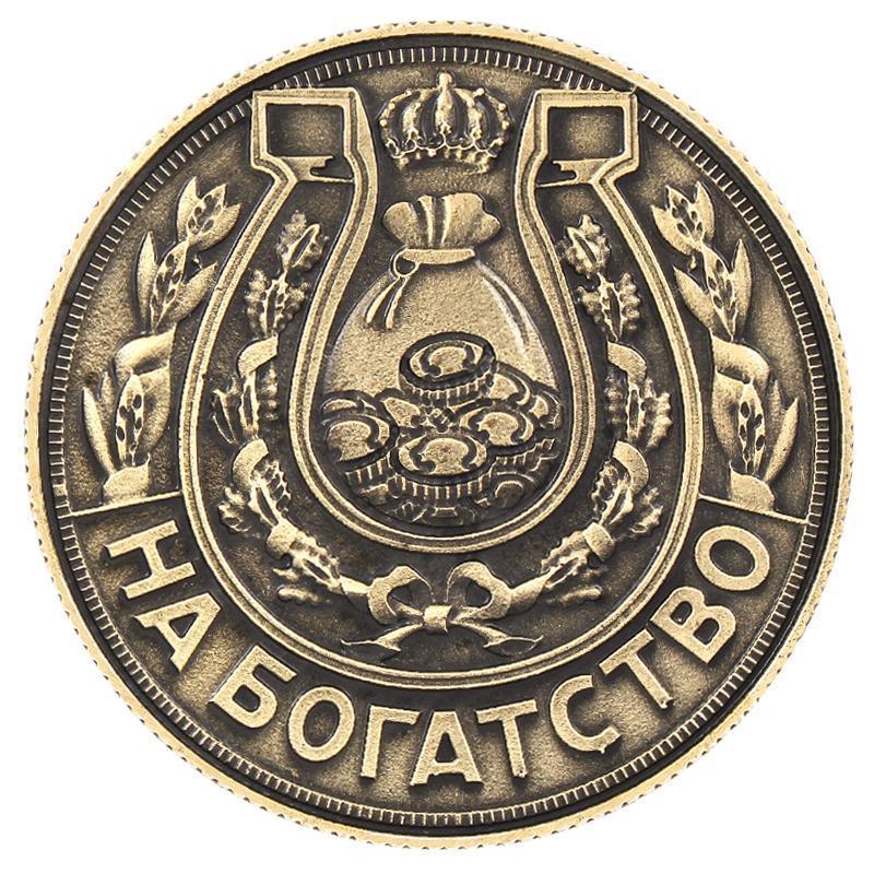 Монеты России подковы монеты деньги монеты рециркуляции сельскохозяйственной продукции