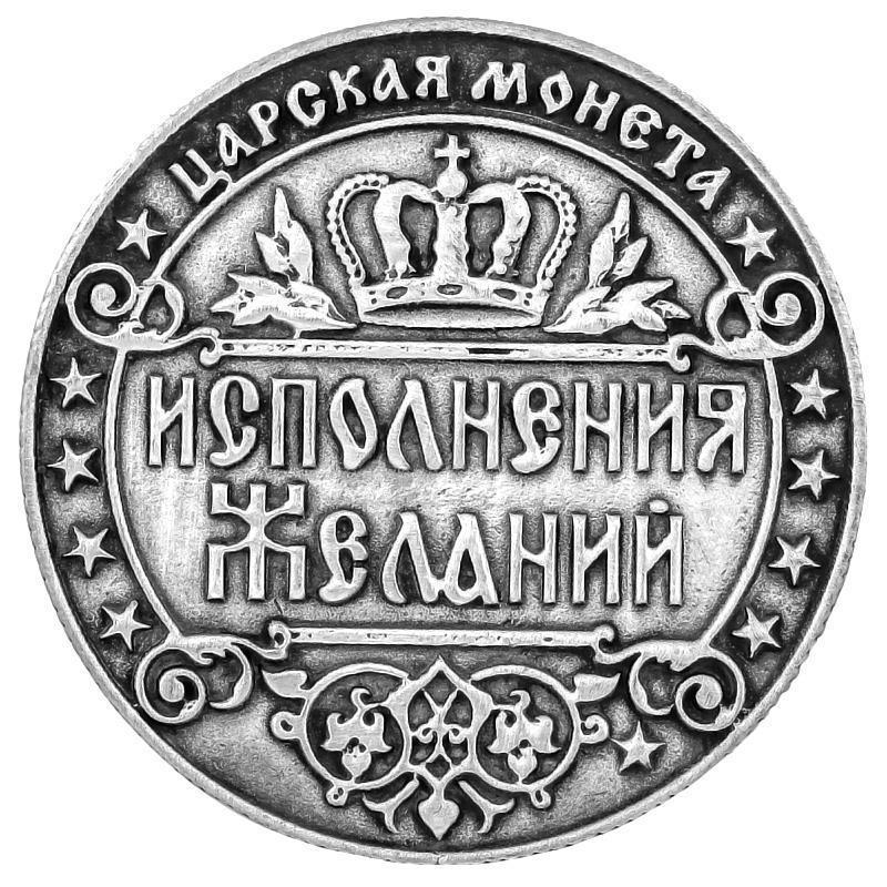 Кошелек монеты России двуглавый орел полный мечты монеты нумизматика киев продать монеты советские метал рубли монеты стоимость