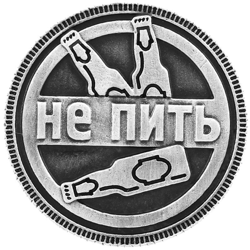 Пить или не пить монеты антикварные серебряные монеты России копию монеты коллекции памятных монет нумизматика киев продать монеты советские метал рубли монеты стоимость