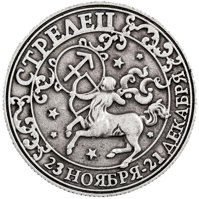 Овен русской монеты монеты Главная украшения Созвездие нумизматика киев продать монеты советские метал рубли монеты стоимость