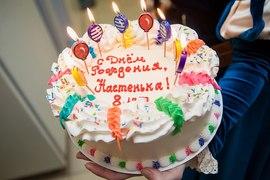 """Яркий торт """"С днем рождения, Настенька"""". Веселого праздника!"""