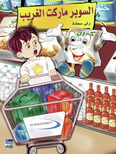 al super market al ghariba