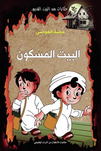 Hekayat al Bayt Al Kadim: Al Bayt Al Maskoun